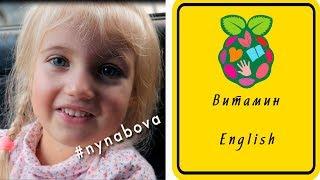 #nynabova  Английский язык в Витамине