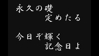 海軍記念日を称ふる歌【海軍軍歌】