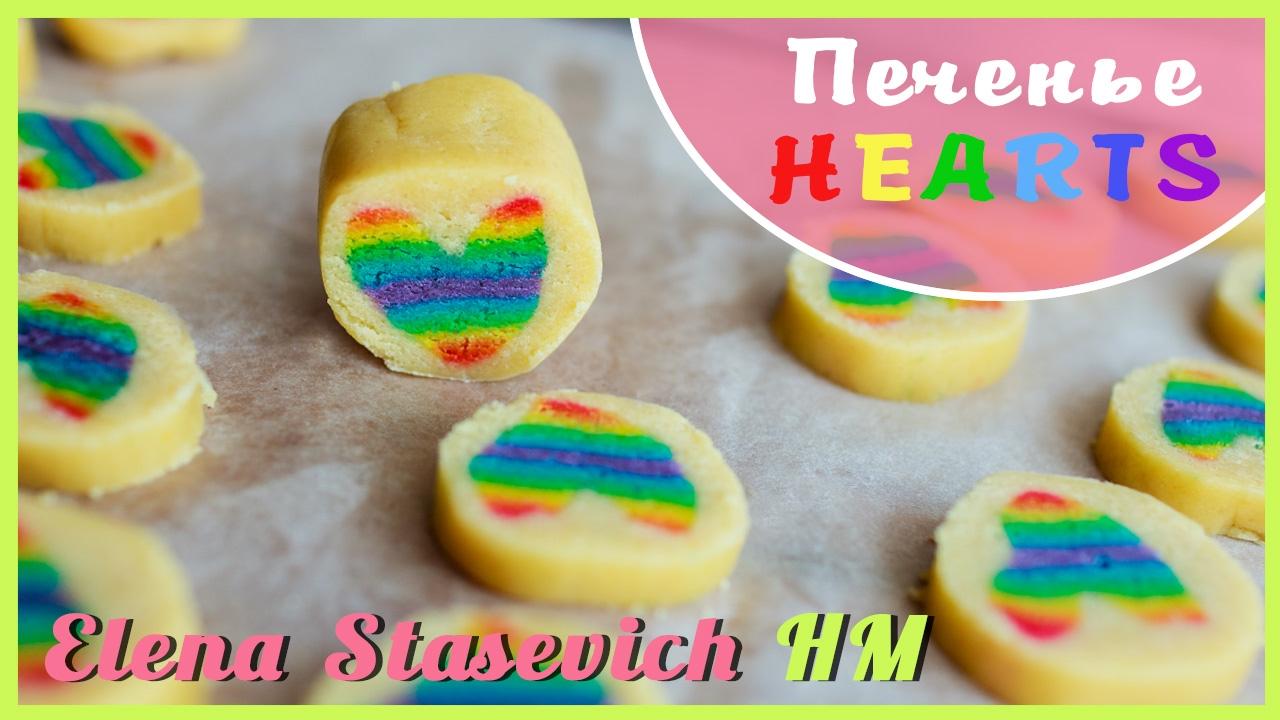 Печенье Сердце на день Св.Валентина || Cookies heart || Elena Stasevich HM