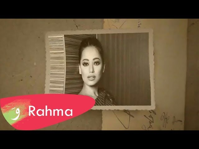 Rahma Riad - Waed Menni [Official Lyric Video] (2018) / رحمه رياض - وعد مني #1