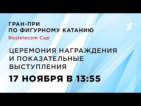 Церемония награждения и показательные выступления. Rostelecom Cup.