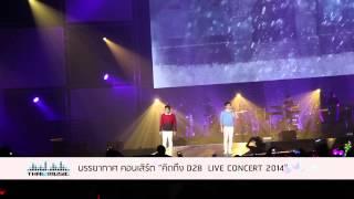 ต่อหน้าฉัน (เธอทำอย่างนั้นได้อย่างไร) : คิดถึง D2B LIVE Concert 2014 : Thai2Music