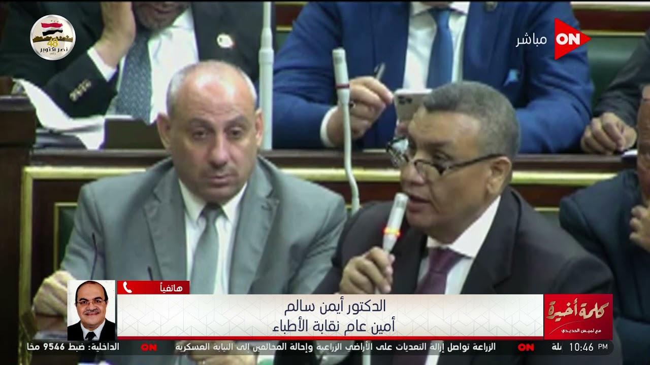 كلمة أخيرة -د. أيمن سالم: لا يوجد خلاف بين القانون المقدم من النقابة والمقدم من النائب أيمن أبوالعلا
