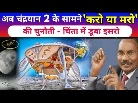 अब-चंद्रयान-2-के-सामने-ये-सबसे-बड़ी-बाधा-है chandrayaan-2-soft-landing isro