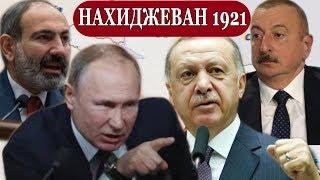 Болезненная точка Путина: Нахиджеван