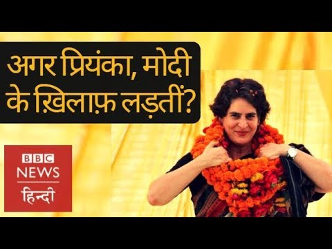 If Priyanka Gandhi faught against Narendra Modi in Varanasi (BBC Hindi)