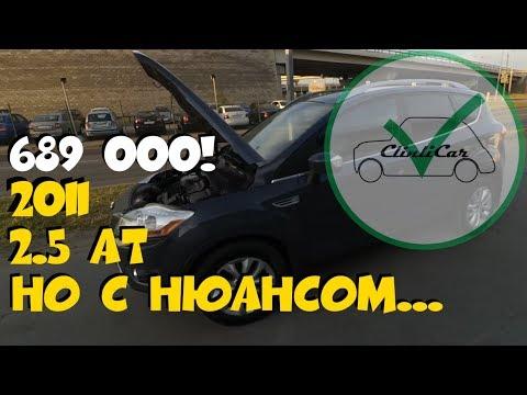 Нашли Ford Kuga 2011 2.5 за 689 000, Но с нюансом...  ClinliCar автоподбор СПб.
