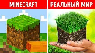 Что, если бы Minecraft вдруг стал нашей реальностью?