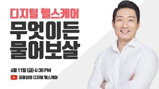 [Live] 디지털 헬스케어, 무엇이든 물어보살!
