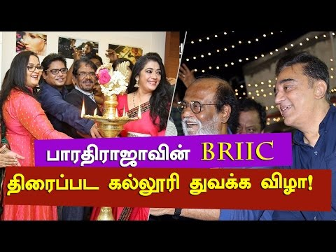 Inauguration of Bharathiraja's International Institute of Cinema | BRIIC