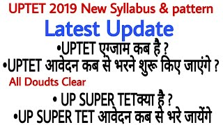 UPTET 2019 New Syllabus & pattern| UPTET application form & exam date| All Doudts clear