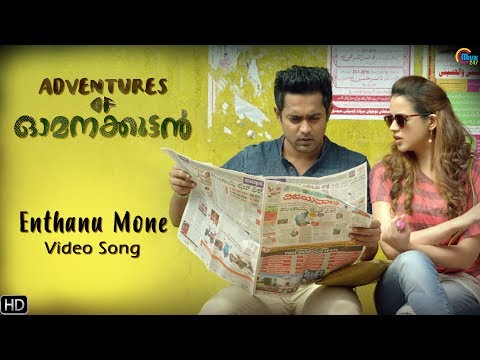 Enthanu Mone Song Video | Adventures Of Omanakuttan | Asif Ali,Bhavana | Arun Muraleedharan|Official