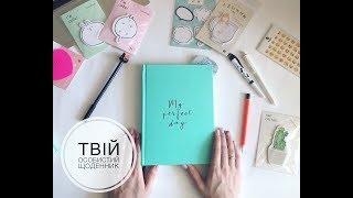 Дневник - мой личный дневник. Оригинальный блокнот с котом