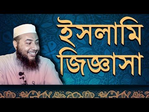 Islamic Questions and Answers-Mohammad Imam Hossain-Islamic Alochona-Define Discuss-Last Part