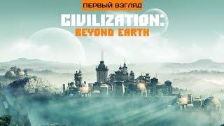 Первый взгляд. Civilization: Beyond Earth