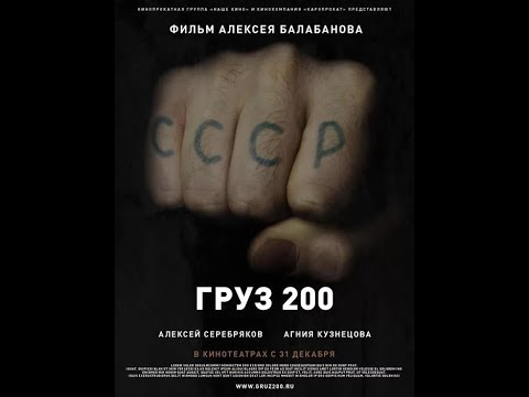 Груз 200 (2007) | Полный фильм