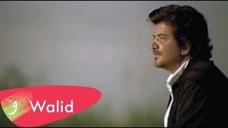 Walid Toufic - Tayr Sagheir (Official Music Video) | 2012 | وليد توفيق - طير صغير