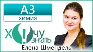 А3 по Химии Демоверсия ЕГЭ 2013 Видеоурок