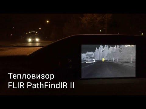 видео: Тест-драйв flir pathfindir ii - автомобильный тепловизор для ночного вождения