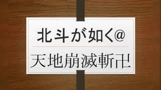 http://plaza.rakuten.co.jp/daimyouou/diary/201808040000 北斗が如く...