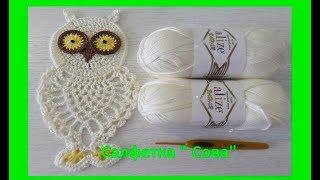 """Салфетка """"Сова"""", вязание крючком,crochet napkin (салфетка №16)"""