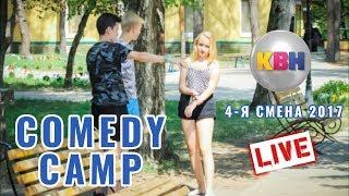 Comedy Camp (КВН 2017) | Прямой Эфир