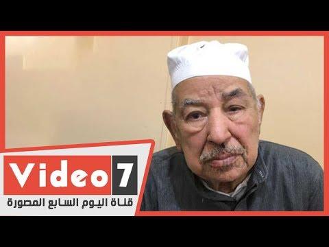 أول فيديو لـ الطبلاوى من منزله.. الشيخ: صحتى جيدة وربنا يهدى الحاقدين  - 19:59-2020 / 1 / 15