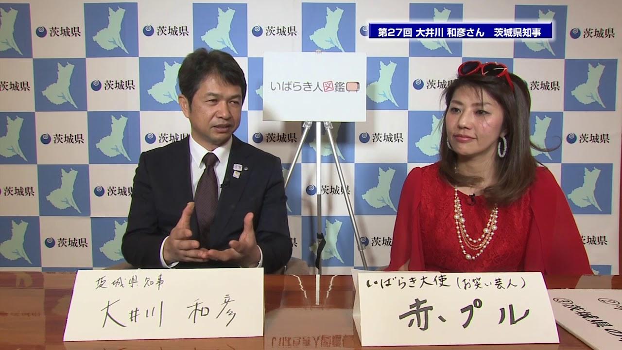 大井川 和彦 知事