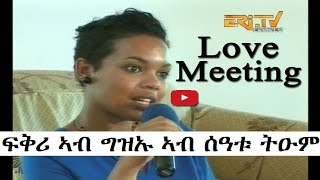 Eritrean Youth Interview - Lisib Menisiyat - Love And Relationship - Eritrea TV