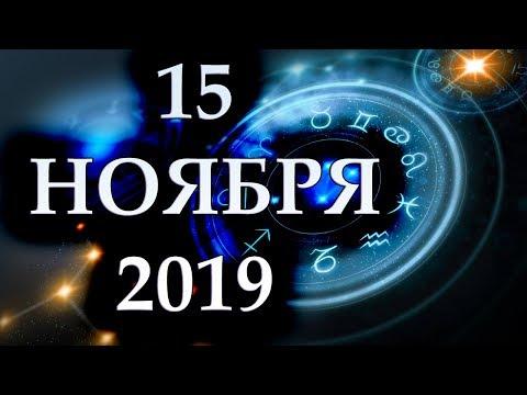 ГОРОСКОП НА 15 НОЯБРЯ 2019 ГОДА