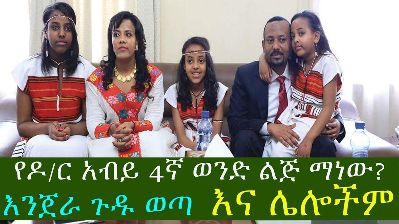 Who is the fourth son of Dr. Abiy Ahmed