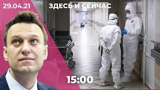 Первый суд Навального после попадания в колонию. Новое дело против ФБК. Третья волна COVID в России?