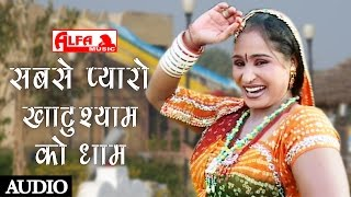 Sabsu Pyaro Khatu Shyam Rajasthani Song by Kanchan Sapera | Alfa Music