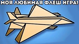 МОЯ ЛЮБИМАЯ ФЛЕШ ИГРА! - Flight