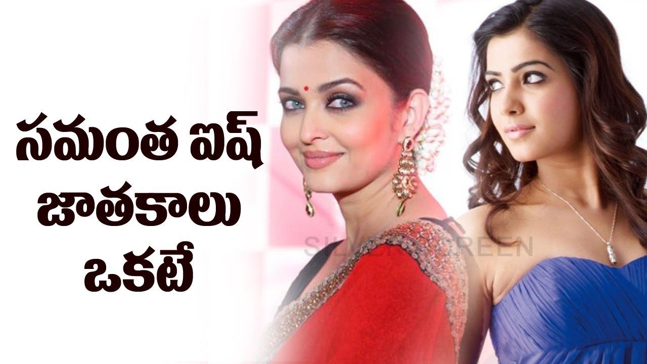 Aishwarya Rai & Samantha Horoscopes Are Same - Silver ...