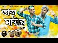 Dance Master | Bangla Funny Video | Family Entertainment Bd | Desi Cid | Md Mamun Media