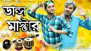 Dance Master | Bangla Funny Video | Family Entertainment bd | Desi Cid | Md Mamun media