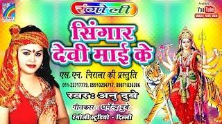 Anu Dubey सिंगार देवी माई के Singar Devi Mai Ke | Bhojpuri Devi Geet | Bhojpuri Bhagti Song Mata Ka