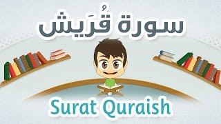 Quran for Kids: Learn Surah Quraish - 106 - القرآن الكريم للأطفال:  تعلّم سورة قريش