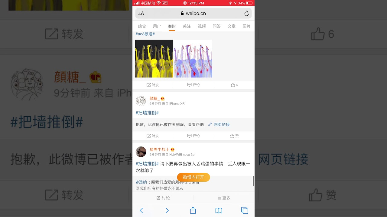 "People are trending ""#TakeDownTheWall"" on Weibo"