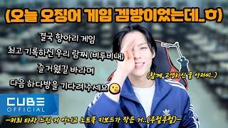 비투비의 하다방 (BTOB HA.DA.BANG) - #42 민혁이의 HUTA PC방