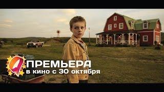 Невероятное путешествие мистера Спивета (2014) HD трейлер   премьера 30 октября