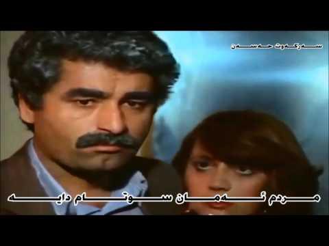 ibrahim tatlises   Yazik oldu gencligime    zher nuse kurdi   Kurdish subtitle HD
