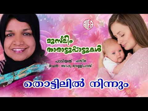 തൊട്ടിലിൽ നിന്നും | Muslim Tharattu Pattukal| New Mappila Song
