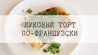 Вегетарианские рецепты/Луковый торт по-французски/Просто и вкусно