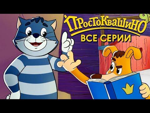 Новое Простоквашино 2019 ВСЕ серии подряд - Союзмультфильм HD