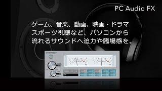音声出力用マルチエフェクトソフト「PC Audio FX」 screenshot 5