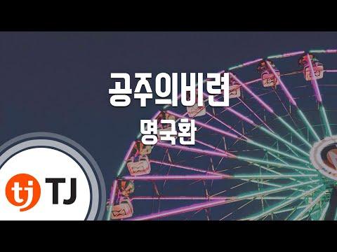 [TJ노래방] 공주의비련 - 명국환 / TJ Karaoke