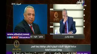 محافظ الشرقية: تقدمنا باقتراح وضع سقف لإجازات المصريين بالخارج.. فيديو