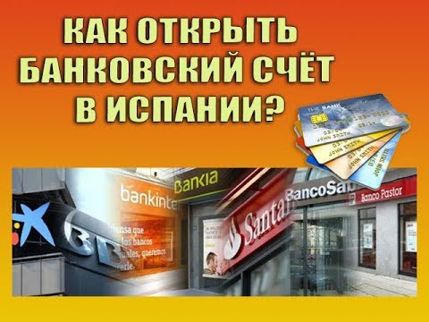 Как открыть банковский